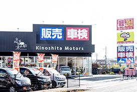 コバック田辺新庄店